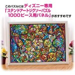 Disney-Stained-Art-Jigsaw-Puzzle1000P-All-Stars-Stained-Glass-DS-1000-764-0-0
