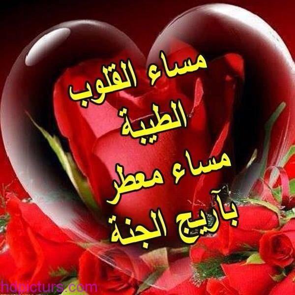 صور مساء الورد اجمل صورة مكتوب عليها كلمات مسائية حبيبي