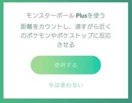 ポケモンGO-モンスターボールPlus-連携する
