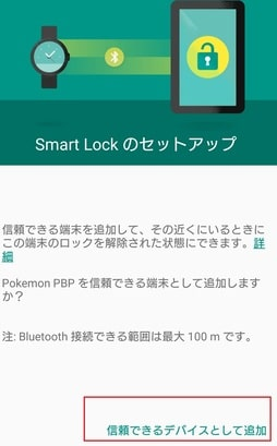 Z5-Bluetooth確認-画面