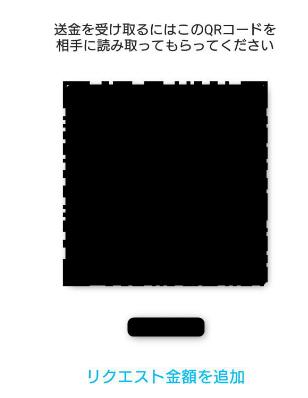 PayPay-captuer-tukaikata-3