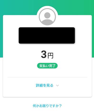PayPay-captuer-tukaikata-6