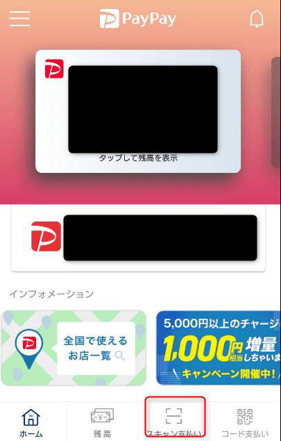 PayPay-captuer-tukaikata-4