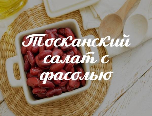 Полезный и вкусный салат с красной фасолью: тосканский рецепт