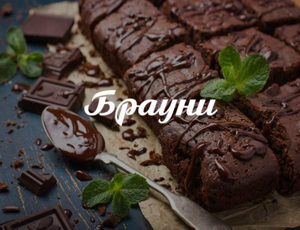 Рецепт брауни: как можно легко приготовить великолепный шоколадный десерт