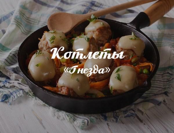 Котлеты «Гнезда»: как оригинально приготовить привычное блюдо