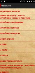 Casoslov android app