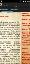 Pravoslavac android app