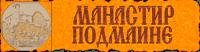manastir podmaine