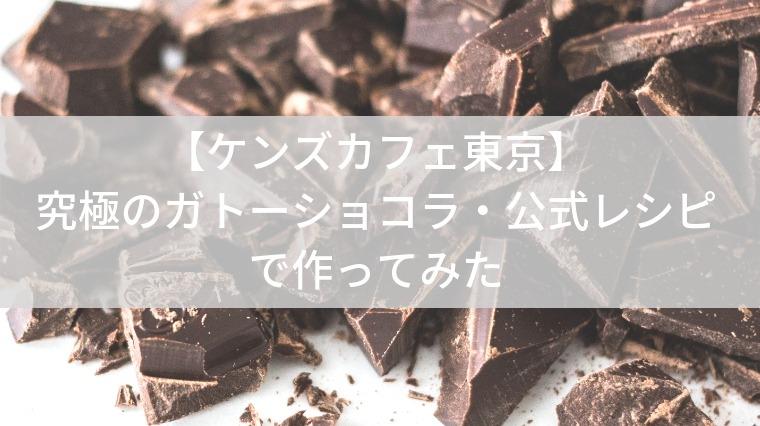 刻んだチョコレート