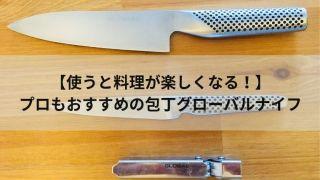 【使うと料理が楽しくなる!】 プロもおすすめの包丁グローバルナイフ