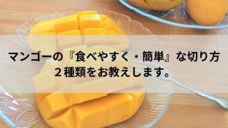 マンゴーの『食べやすく・簡単』な切り方2種類をお教えします。