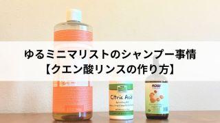 ゆるミニマリストのシャンプー事情 【クエン酸リンスの作り方】