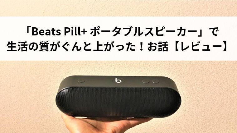 「Beats Pill+ ポータブルスピーカー」で 生活の質がぐんと上がった!お話【レビュー】