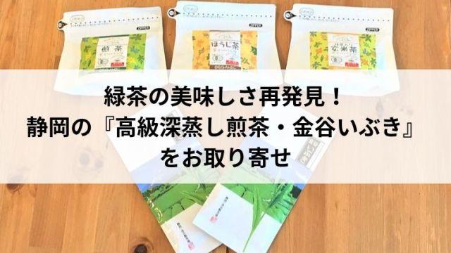 緑茶の美味しさ再発見! 静岡の『高級深蒸し煎茶・金谷いぶき』をお取り寄せ