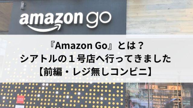 シアトルの『Amazon Go』1号店へ 行ってきました【前編・レジ無しコンビニ】