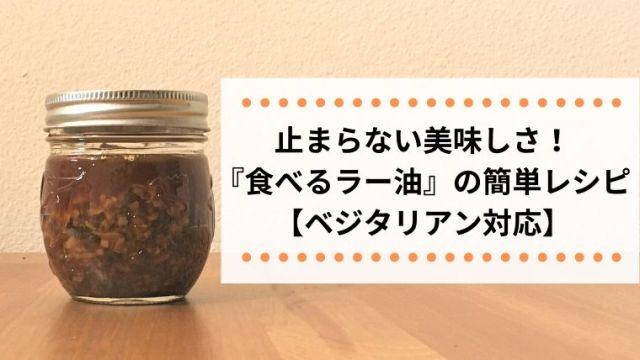 止まらない美味しさ! 『食べるラー油』の簡単レシピ 【ベジタリアン対応】