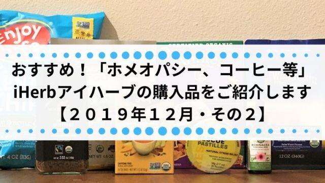 おすすめ!ホメオパシー、コーヒー等 iHerbアイハーブの購入品をご紹介します【2019年12月・その2】