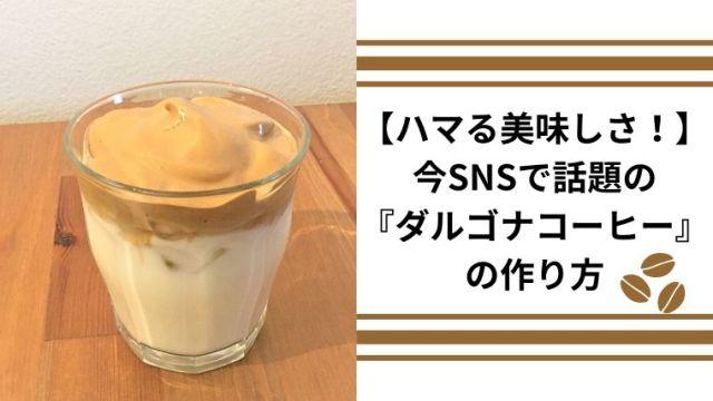 【ハマる美味しさ!】今SNSで話題の 『ダルゴナコーヒー』の作り方