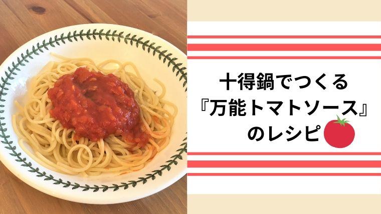 十得鍋でつくる 『万能トマトソース』 のレシピ