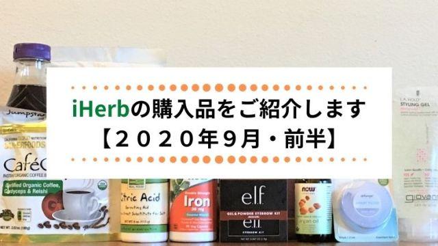 iHerbの購入品をご紹介します 【2020年9月・前半】