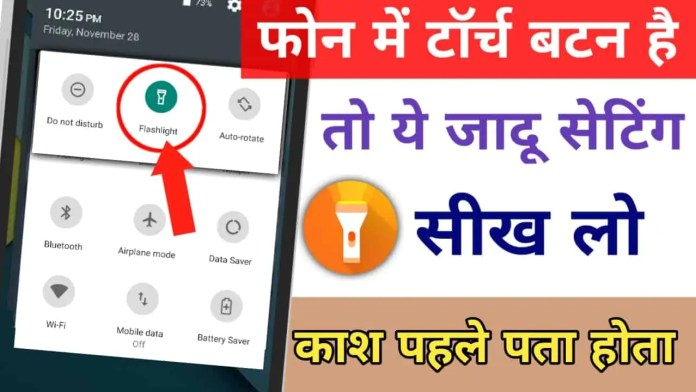 Hidden Torch App Download