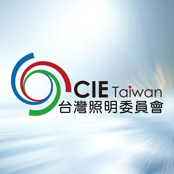 台灣照明委員會