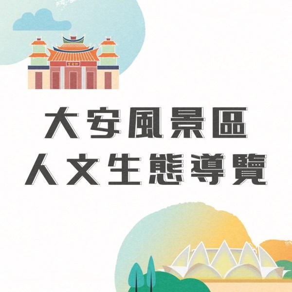 2018大安風景區導覽解說