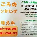 長野県「カウンセリングルームほほえみ 」2020年7月と8月のお知らせ