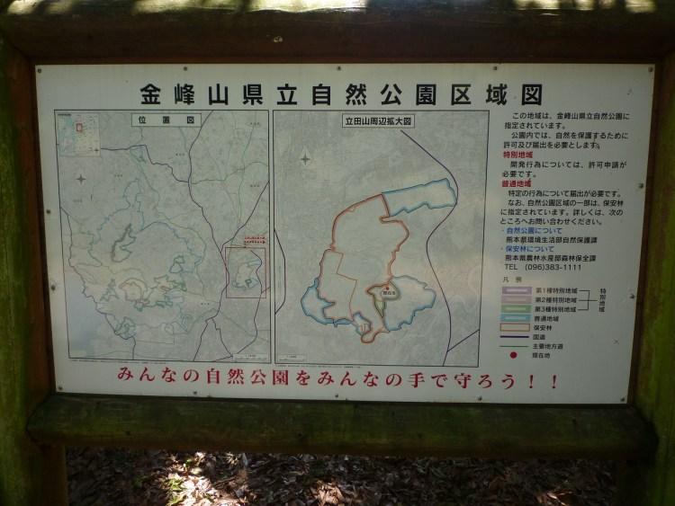 夏の森看板2
