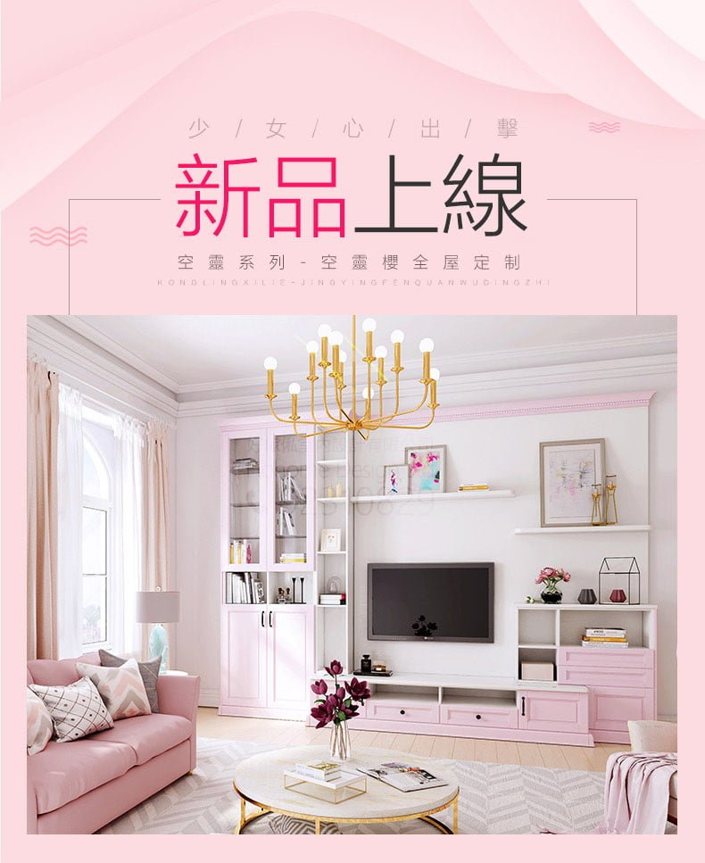 訂造傢俬 玄關櫃 鞋櫃 電視櫃 餐邊櫃 榻榻米 飾物櫃 夢幻粉色系列 - 好傢俬