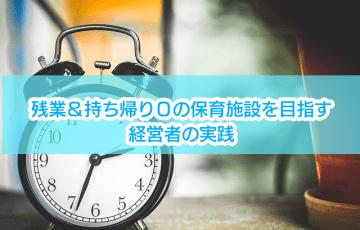 残業時間を表す時計