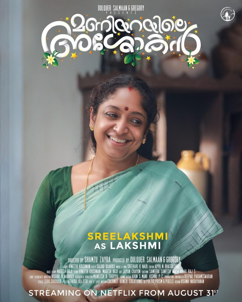 """Maniyarayile Ashokan"" Malayalam Movie Cast & Crew, Video Songs, Trailer, and Mp3 112"