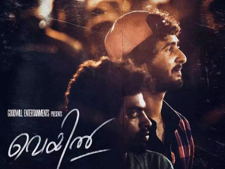 Veyil Malayalam Movie Cast & Crew, Video Songs, Trailer, and Mp3 110