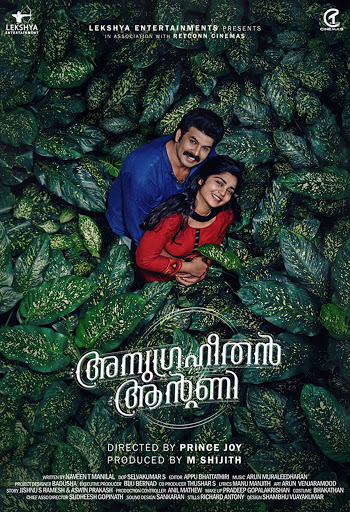 Anugraheethan Antony Malayalam Movie Cast & Crew, Video Songs, Trailer, and Mp3 102