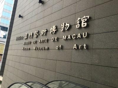 mam museu de arte de macau