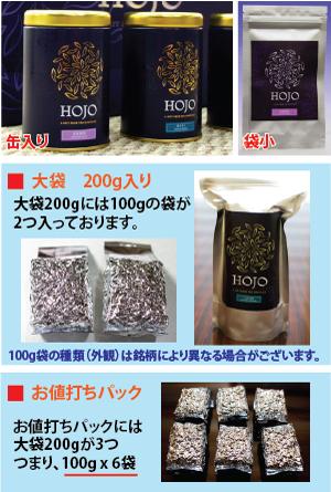 伝統式凍頂烏龍 お茶の専門店HOJO