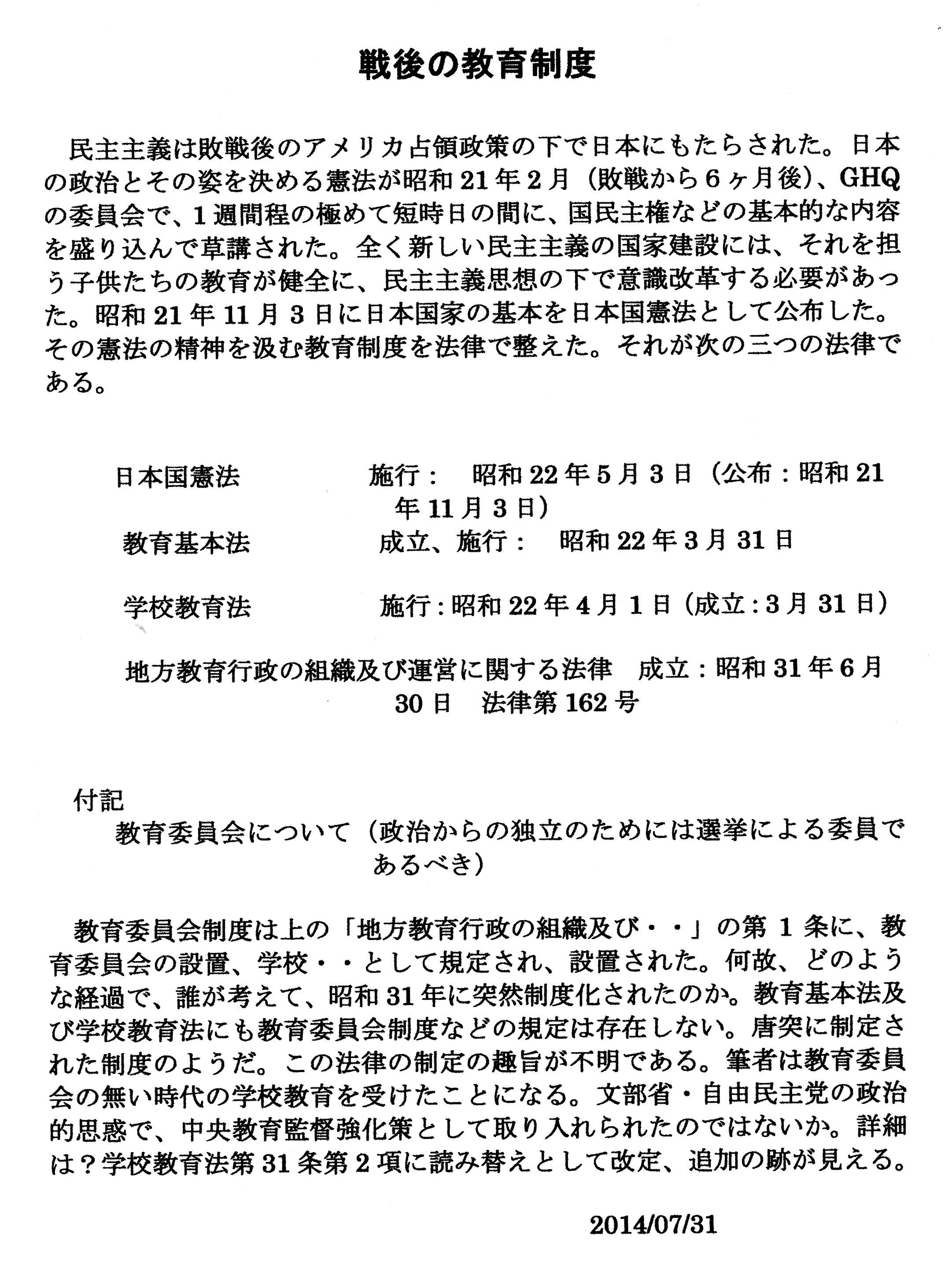 政治介入・強権支配による教育委縮・崩壊 | Yoshihiraのスペース