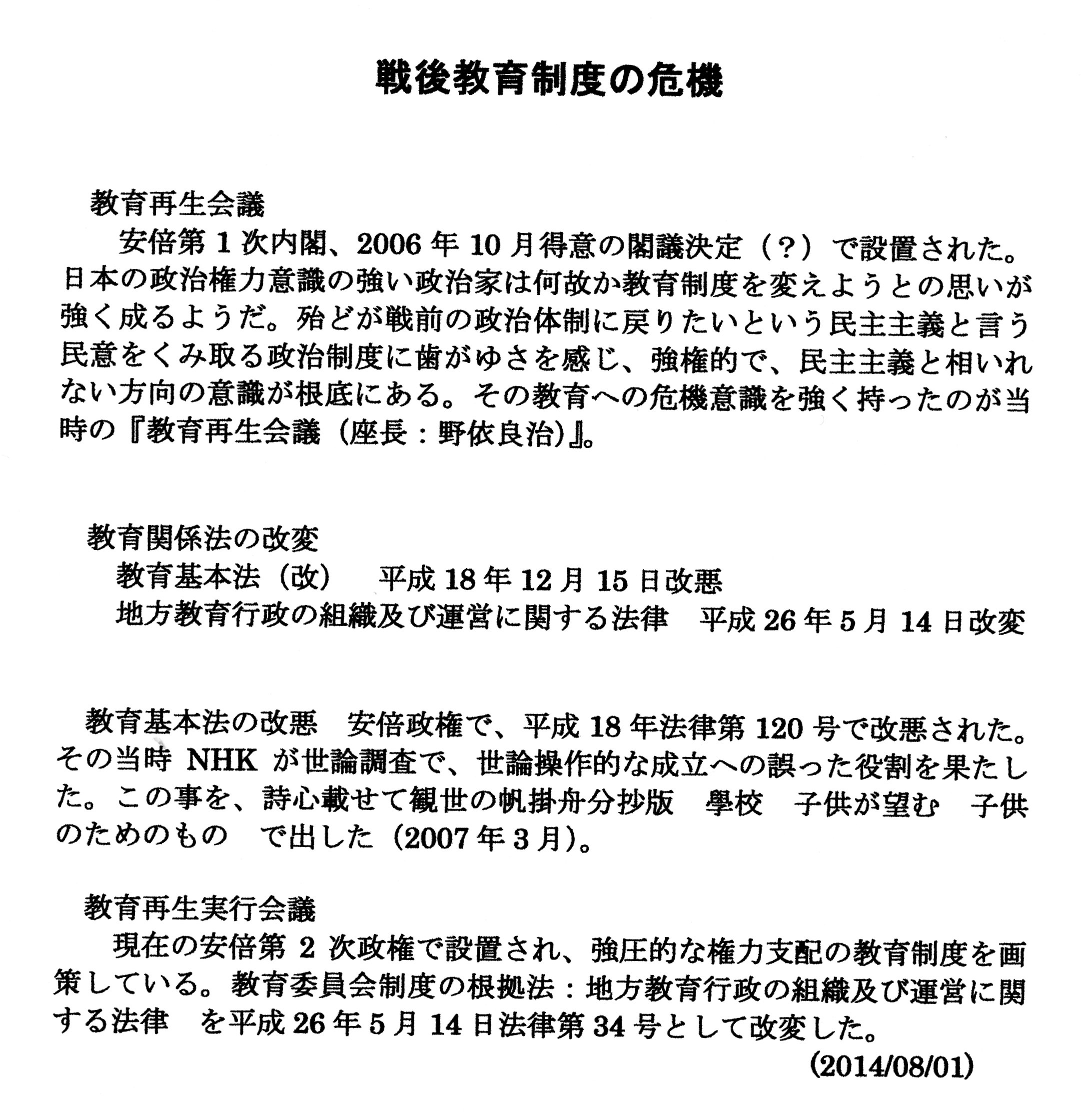 教育委員會制度 | Yoshihiraのスペース