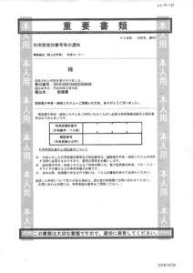 利用者識別番号等の通知 (2)