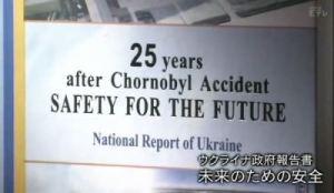 ウクライナ政府報告書 「未来のための安全」