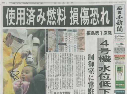西日本新聞:子どもの被ばく検査、使用済み燃料 損傷恐れ