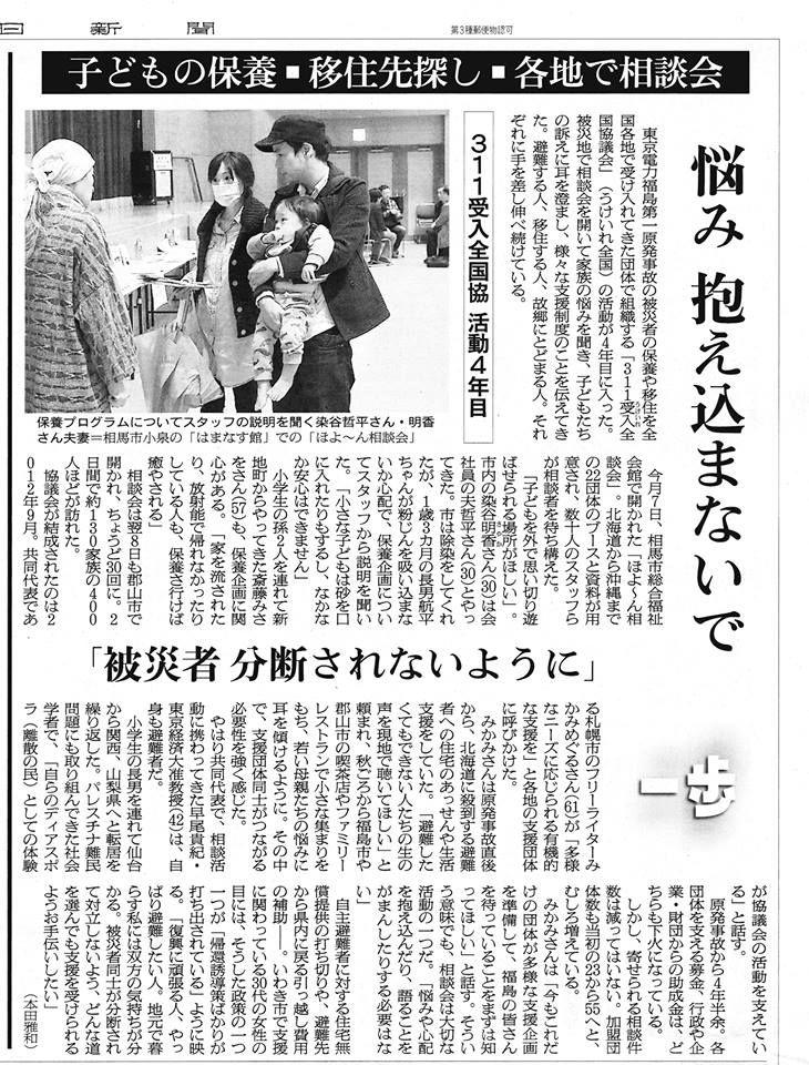 朝日新聞(2015年11月22日)子どもの保養・移住先探し・各地で相談会