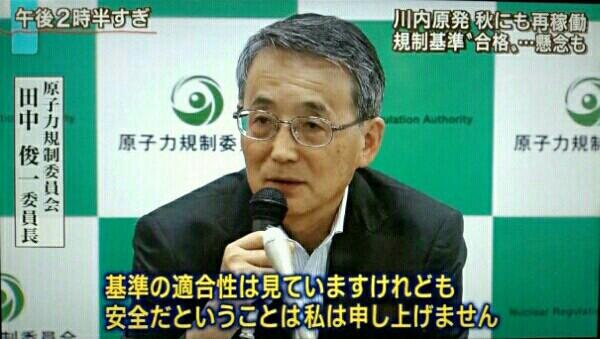田中委員長「基準の適合性は見ていますけれども安全だということは私は申し上げません」