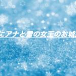 北海道にアナ雪のお城がある?旭川市雪の美術館で結婚式やドレスレンタルも