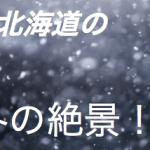 一度は行きたい冬の北海道の絶景スポットは?おすすめは?
