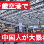 新千歳空港で中国人がゲートを越えたり大暴れ?その理由は?動画は?