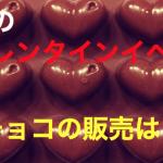 札幌バレンタインイベント!大丸や三越のチョコの販売は?