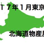 2017年1月東京で冬の北海道物産展!期間は?オススメは?