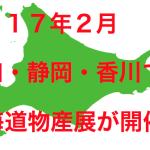2017年2月北海道物産展が愛知・静岡・香川で開催!おすすめは商品は?